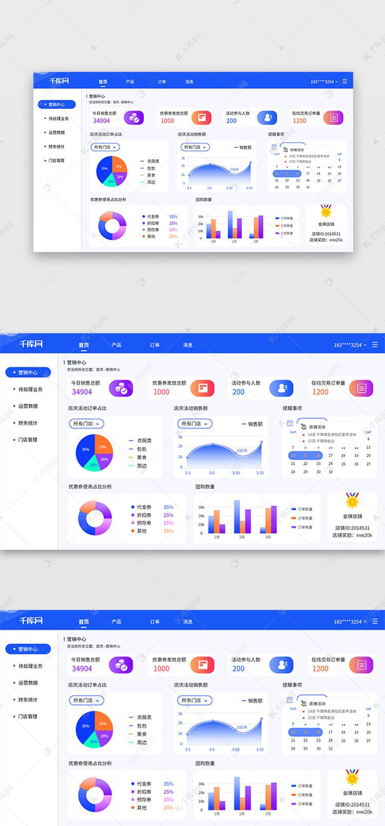 数据系简约页面羊舍可视化蓝色ui设计素材卡片和羊槽设计图图片