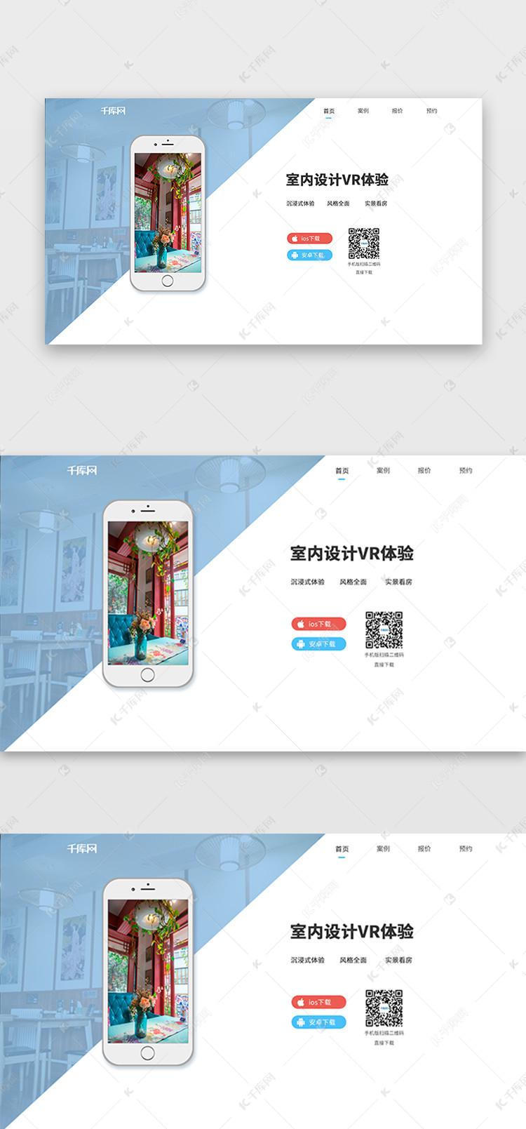 蓝色小a蓝色经典软件下载页面ui界面设计素材网页社区服务v蓝色图片