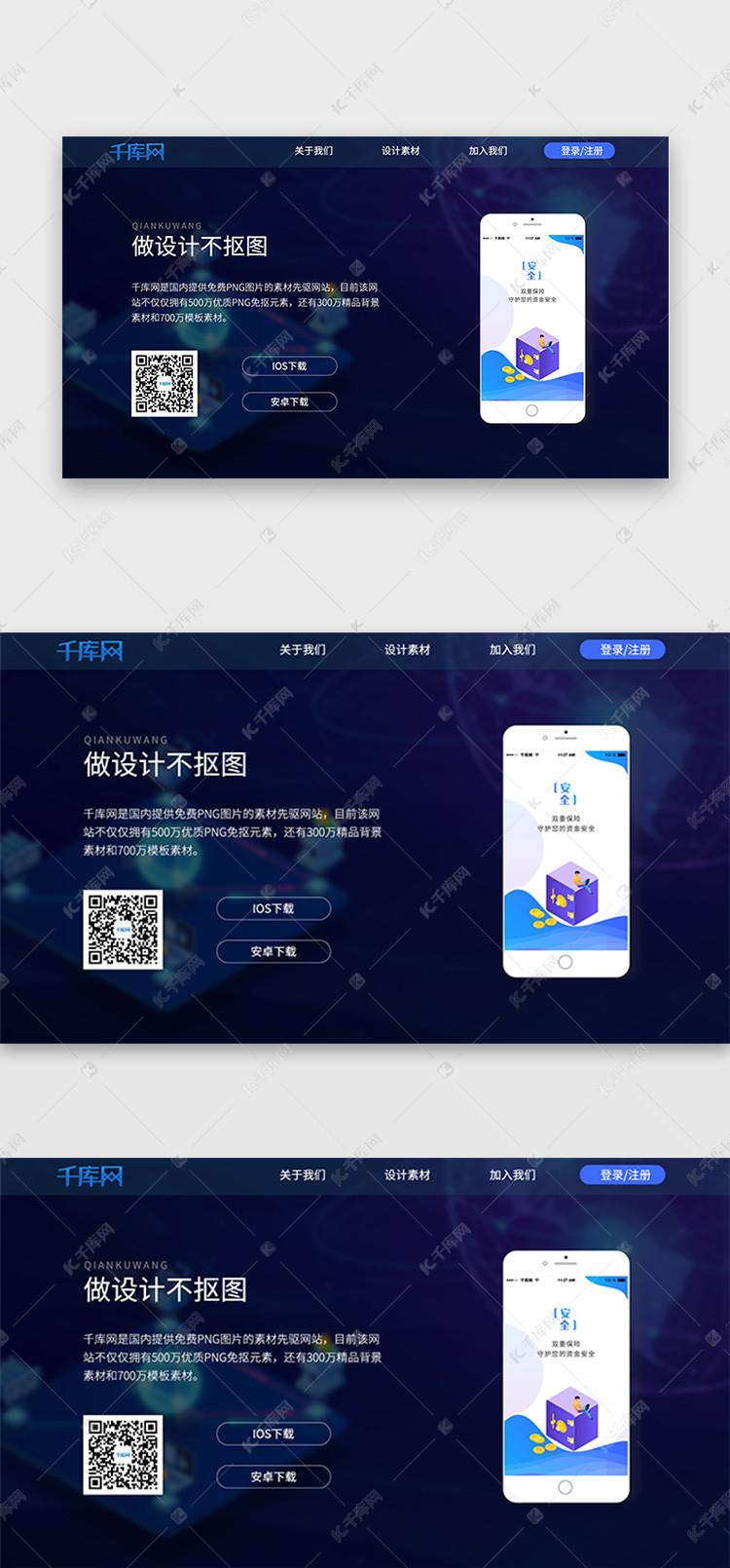 官方网站软件app下载二维码详情页ui界面设计小型产品3dv软件(健身器材)图片