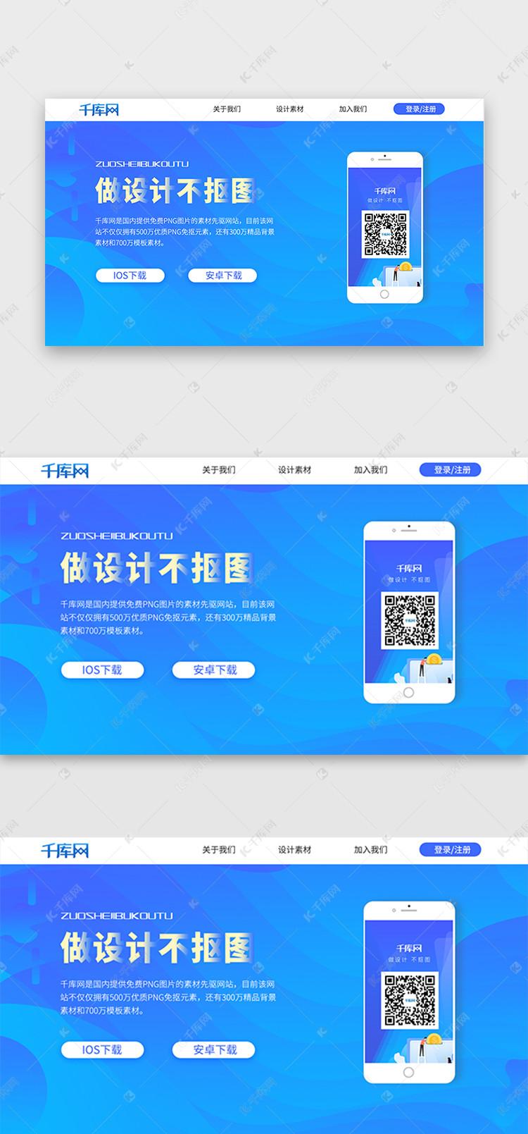 网站页面app二维码下载酒类ui界面设计素材软件包装设计图片