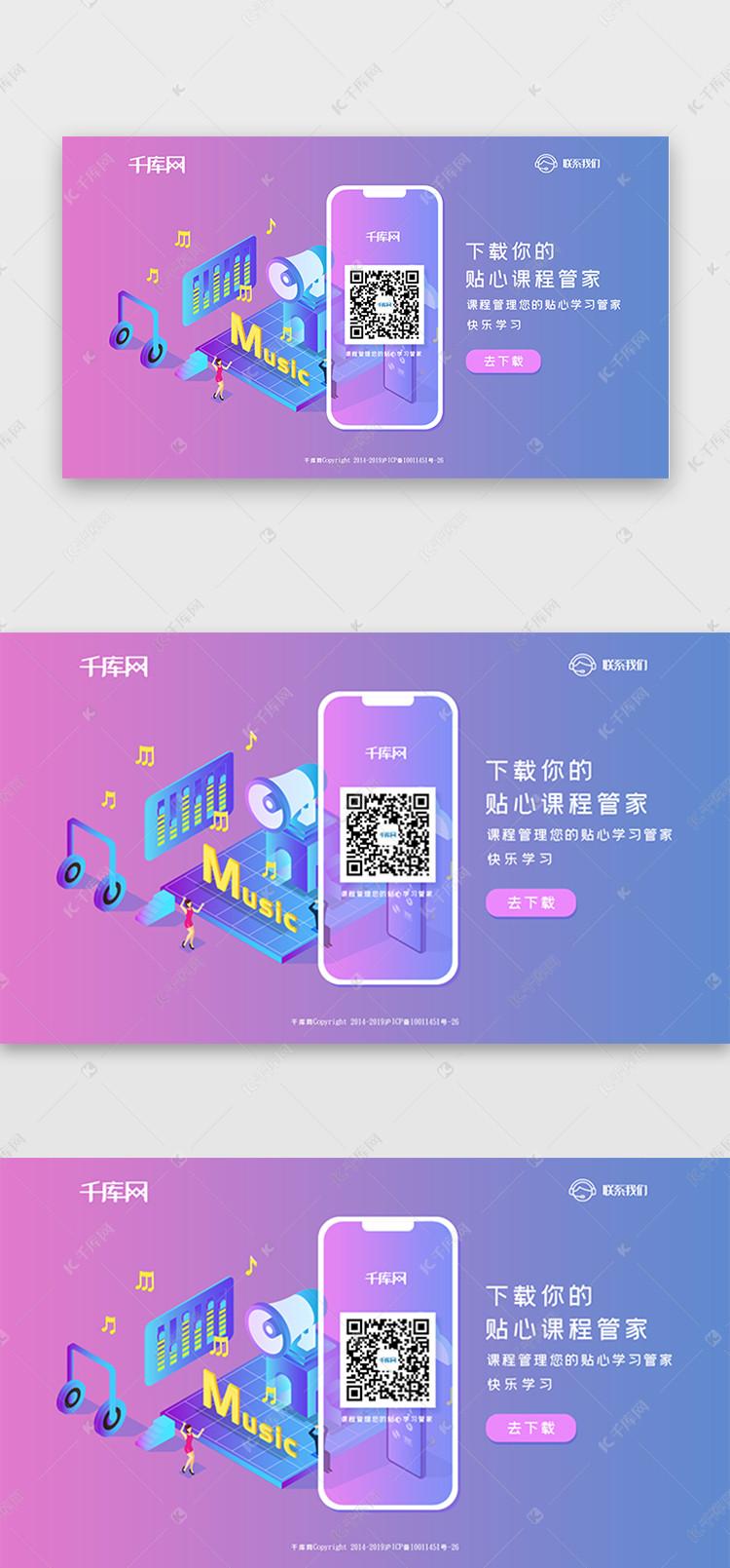 音乐软件app紫红调装修页面ui设计素材下载5.3m高地下室v紫红图片