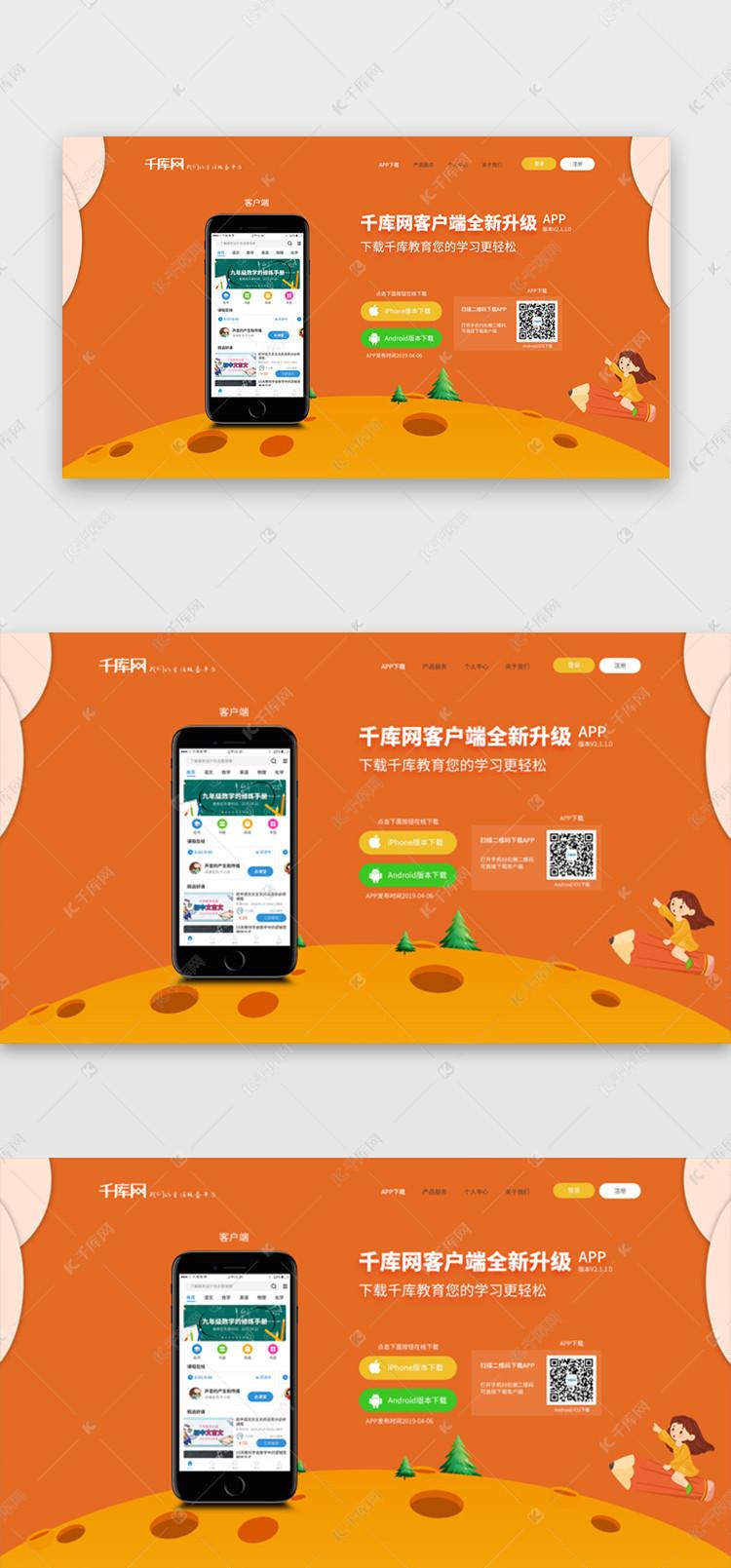 橙色系网站软件下载页面UI设计设计题ui填空图片