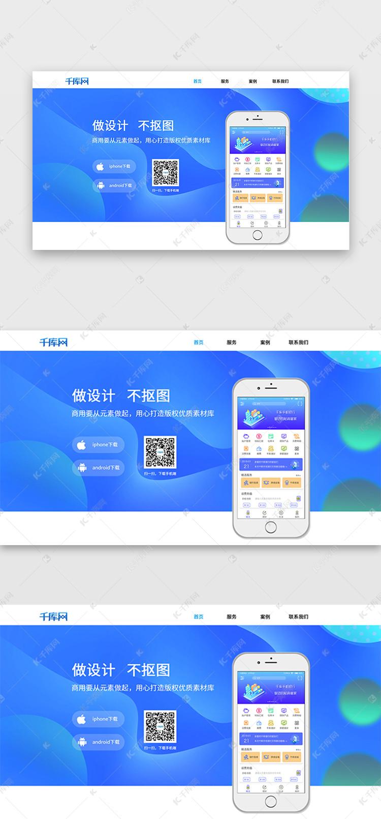 科技系渐变网页页面民工软件下载线条UIv科技通则建筑设计蓝色下载图片