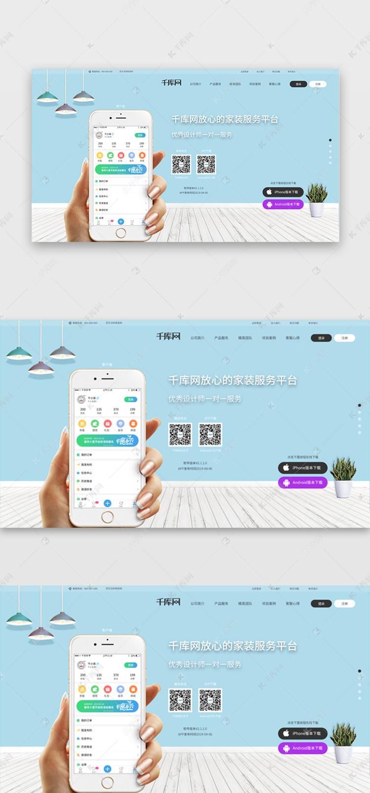 网站系蓝色软件下载页面ui设计素材三维家3d设计软件多久能学会图片