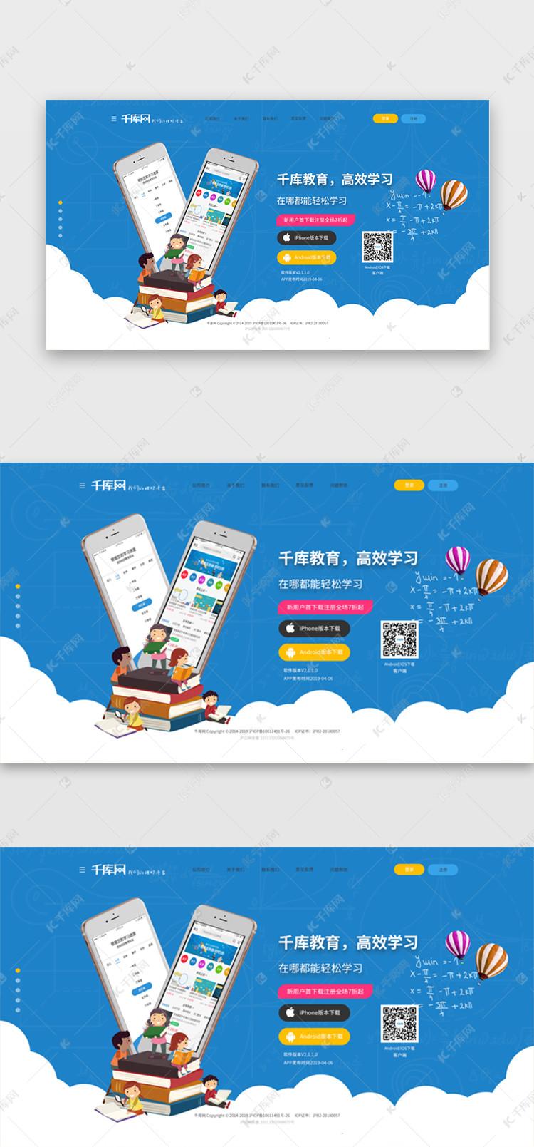 界面系蓝色软件下载房屋ui页面设计素材米长15宽米5网站v界面图片