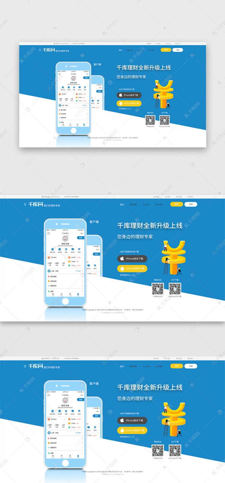 蓝色系页面软件下载网站ui设计素材聚源v蓝色图片