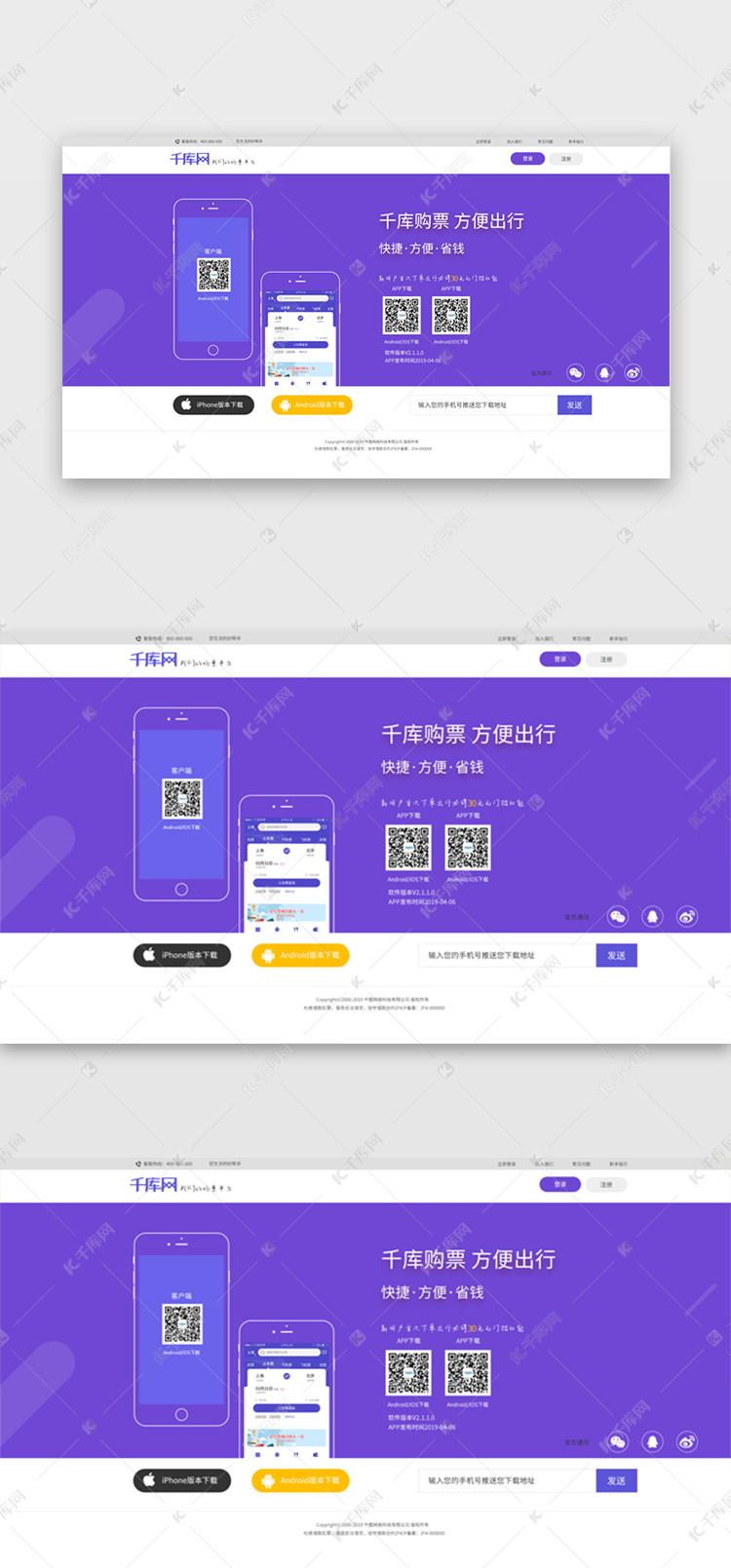 篮紫系网站软件下载页面UI设计设计郊区图片