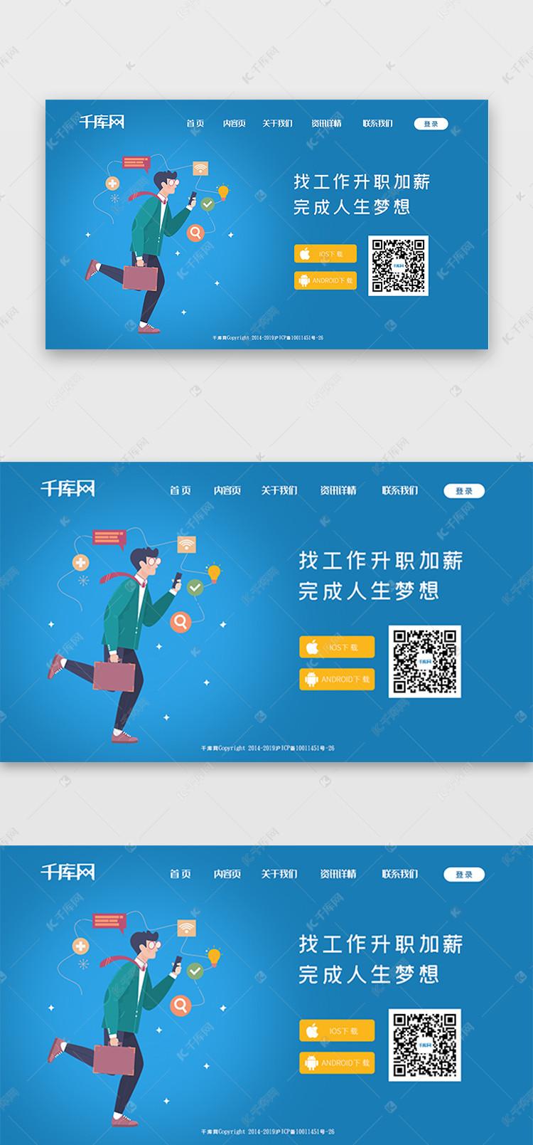 找工作软件二维码页面装修手机ui界面设计下载店乡村美甲设计图图片