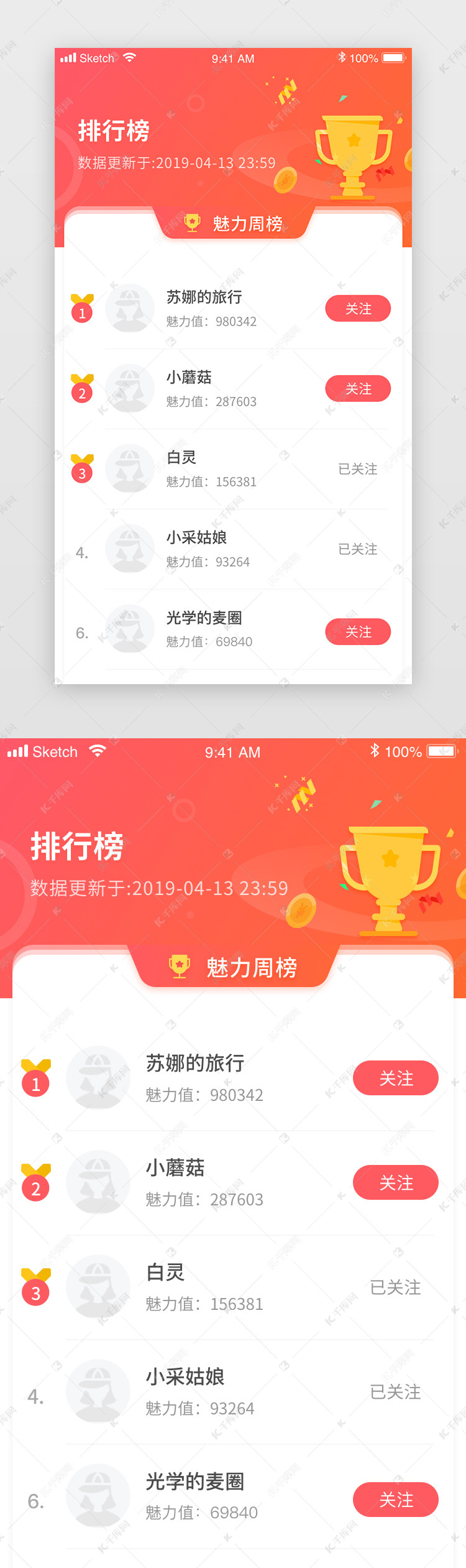 橙色渐变社交主播app魅力值排行榜界面