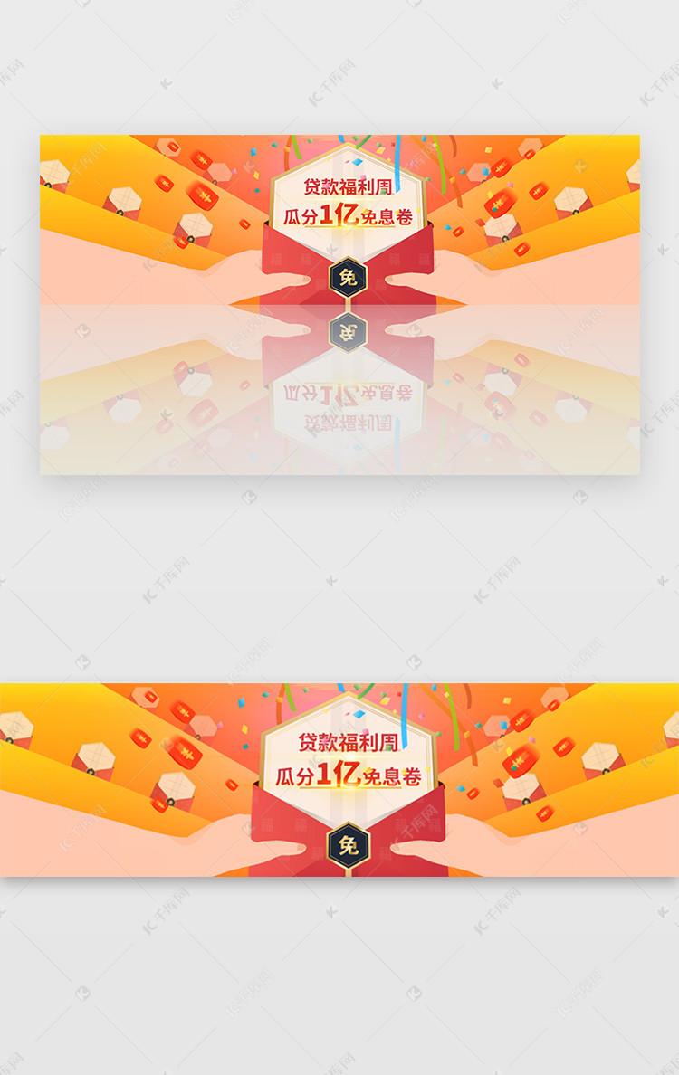 橙红色福利贷款字体周瓜分一亿bannerUI设计快题设计样式金融竖版图片