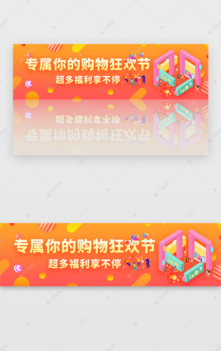 橙红色电商v图纸图纸狂欢节bannerui设计素材景观设计要点审查福利图片