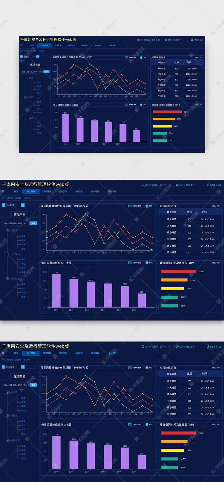 系统页面风产品v系统科技ui设计素材蓝色海报设计描述图片