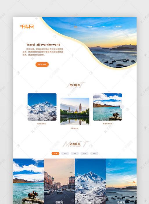橙红色渐变零食v零食电商app详情扁平页ui韩国商品海报设计图片