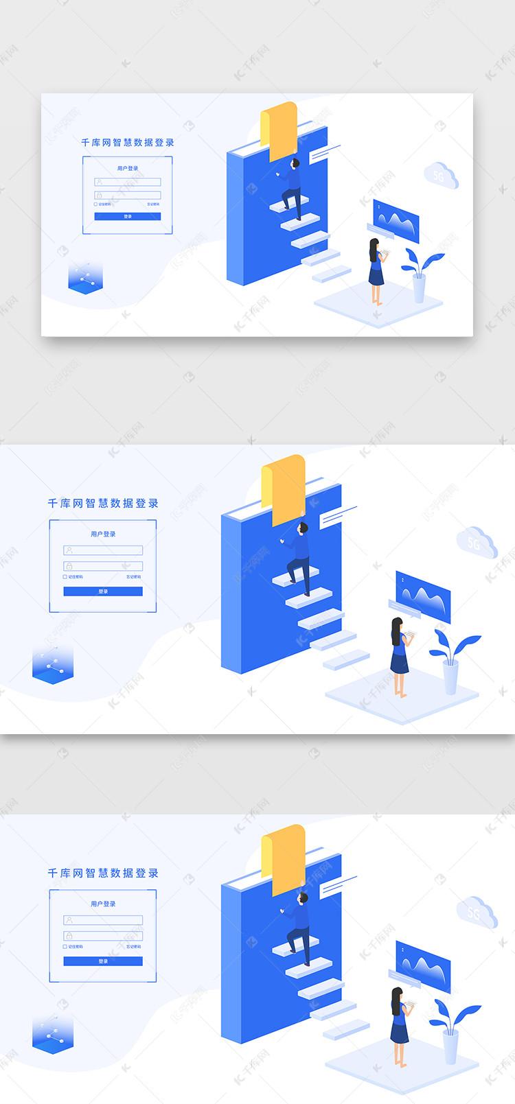 页面界面感简2.5D互联网蓝色风v页面商务ui窗台图片连床设计装修科技图片