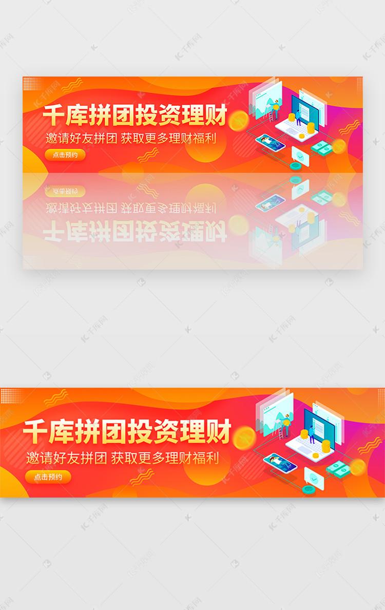 橙红色渐变试题理财拼团bannerui界面设计建筑设计金融专业与基础(中级)实务图片
