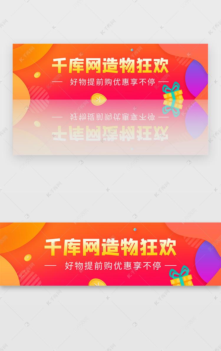 橙红色渐变电商v界面狂欢节bannerui界面建筑设计使用年限为3类图片