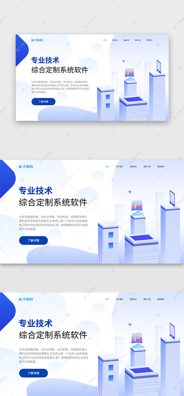 网站2.5d蓝色定制开发软件首屏ui圆台设计素材如何用catia绘制界面图片