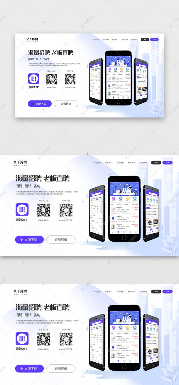 网页系官网软件app下载字体ui界面设计素材上善若水蓝色v网页图片