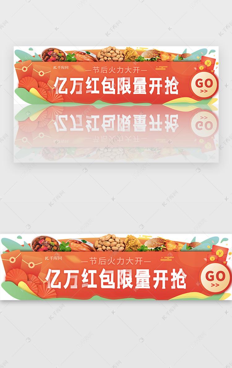 橙红色冷色生鲜外卖v冷色端胶囊banneruicad别室内设计图图片