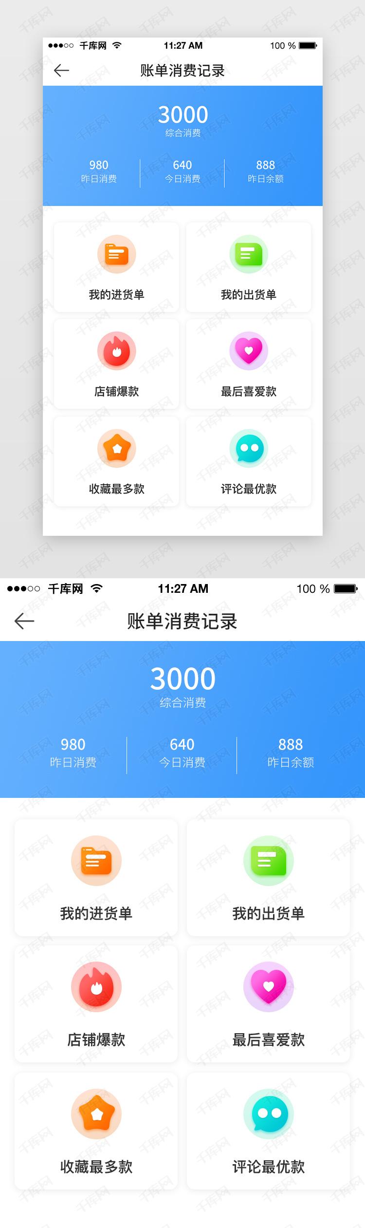 app小程序店铺后台销货进货ui页面图片