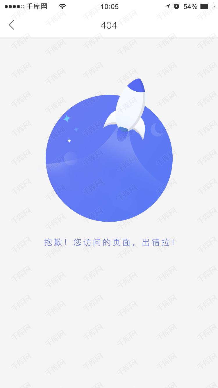 页面渐变系理工异常404本科UIv页面米兰网络建筑设计蓝色好考吗图片