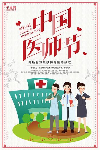 千庫原創中國醫師節海報