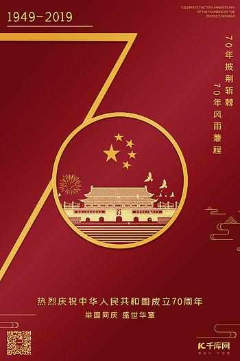 建國70周年国庆节海报
