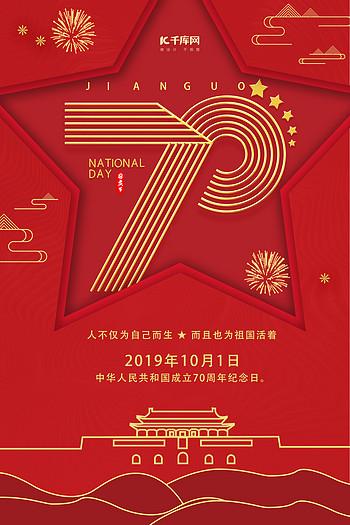 大气红色烫金建國70周年国庆宣传海报