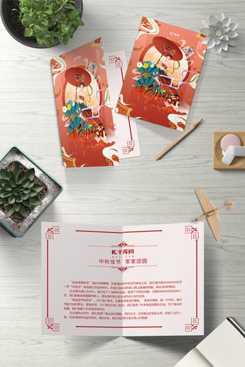 中秋节嫦娥黄色国潮风贺卡
