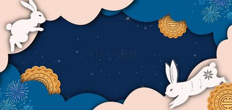 中秋节月饼剪纸风海报背景