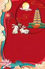中秋玉兔、荷花红色剪纸背景