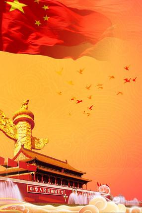 紅色國慶黨建背景