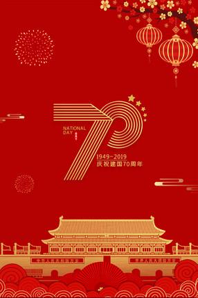 紅色喜迎國慶節海報背景