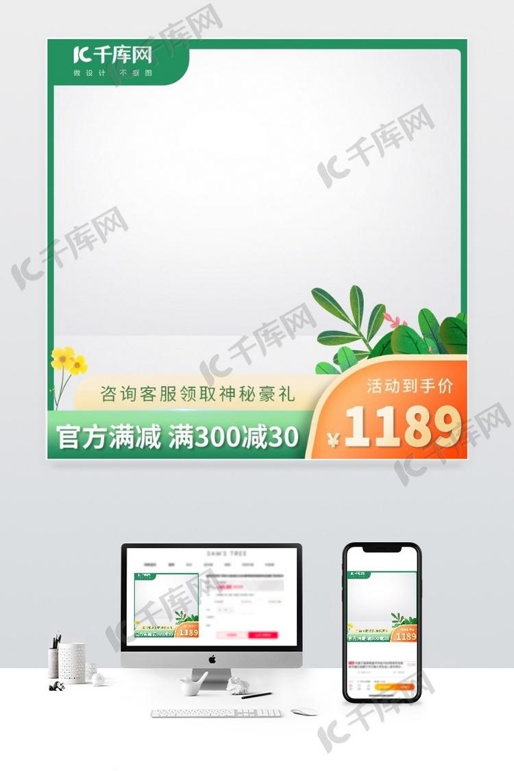 618主图植物绿色创意风格电商主图
