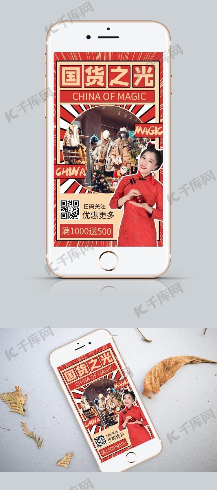 支持国货商品促销红色商务风手机海报