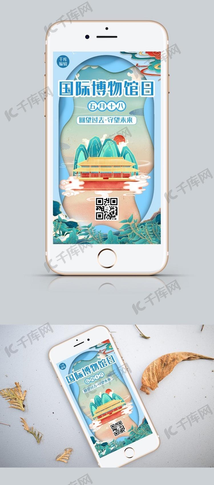 博物馆日故宫博物馆蓝色国潮风手机海报