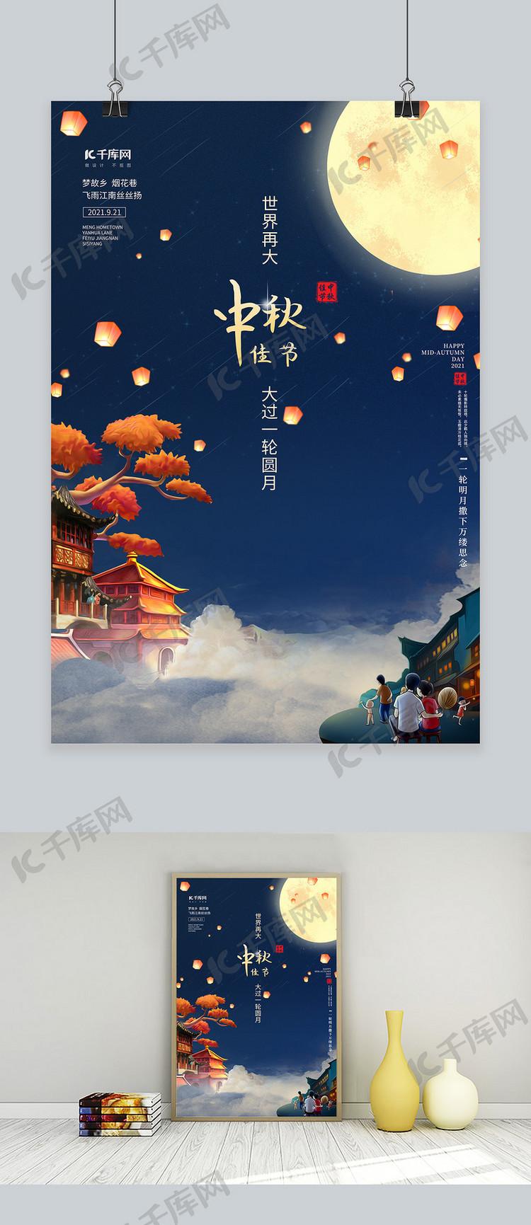 中秋明月蓝色中国风海报