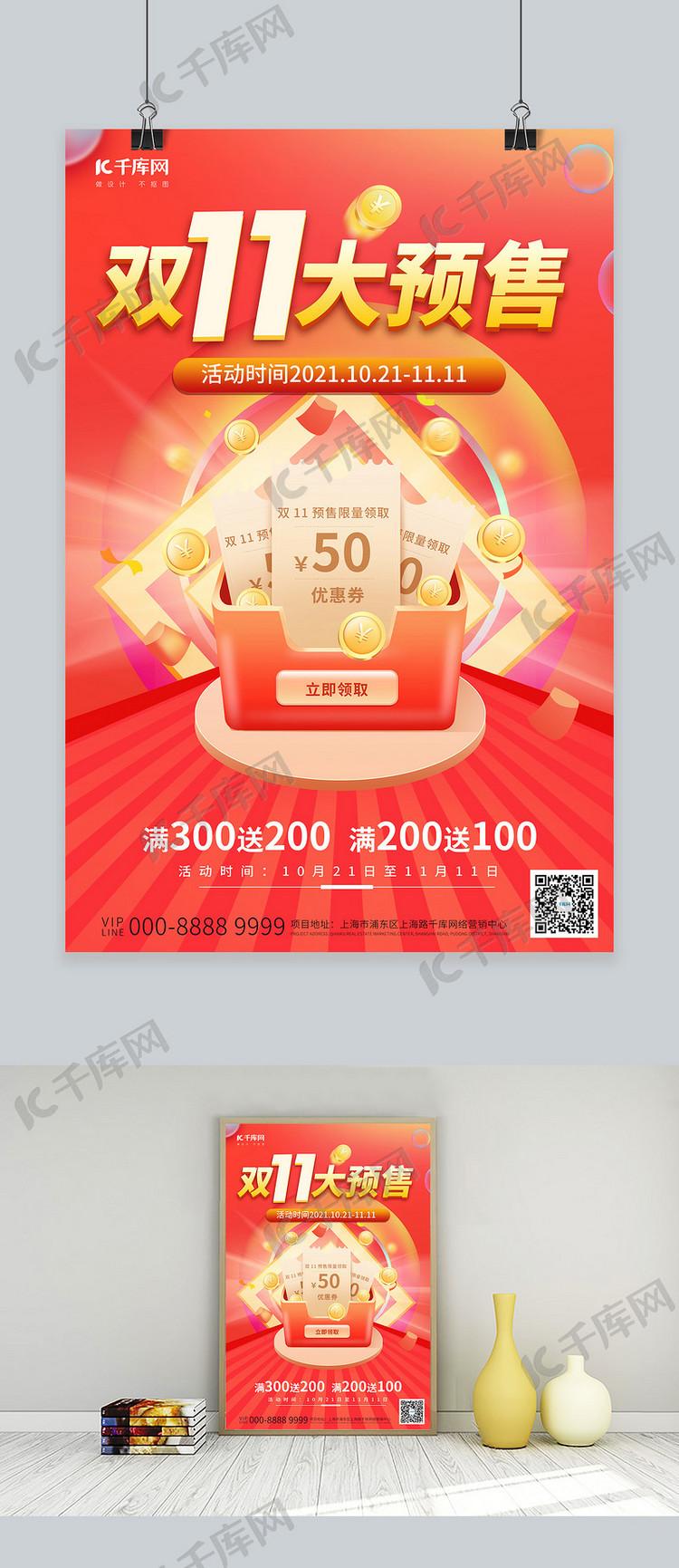 双十一预售礼包红色促销海报