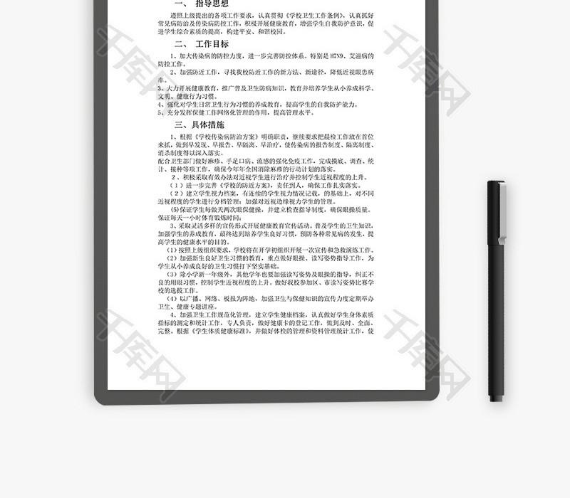 学校卫生工作计划_学校卫生工作计划word文档_千库网(手抄报ID:59645)