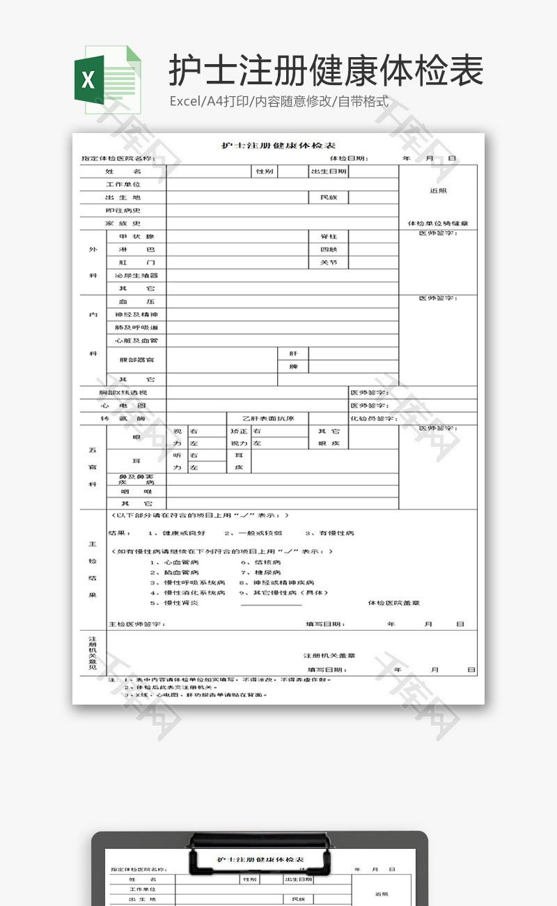 护士注册体检表_护士注册健康体检表Excel模板_千库网(excelID:62402)