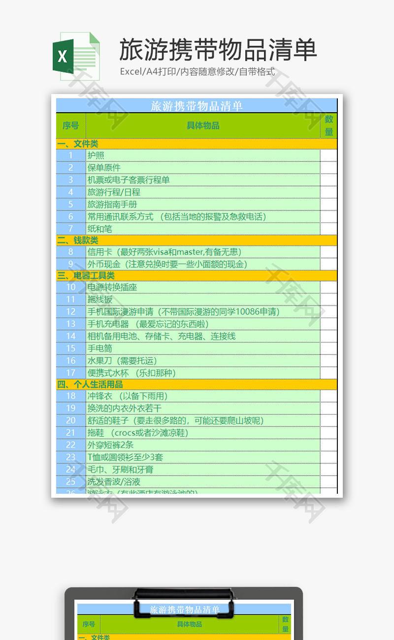 旅游携带物品清单Excel模板