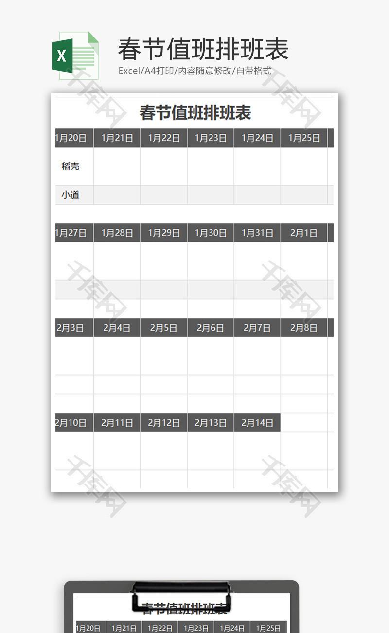 ppt值班表模板_春节值班排班表Excel模板_千库网(excelID:74092)