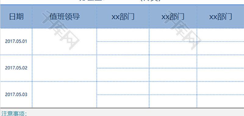 ppt值班表模板_值班表Excel模板_千库网(excelID:74743)