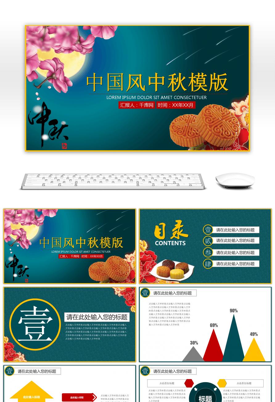 中国风中秋PPT模版