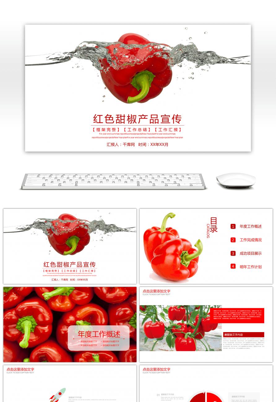 红色红椒甜椒产品宣传通用...
