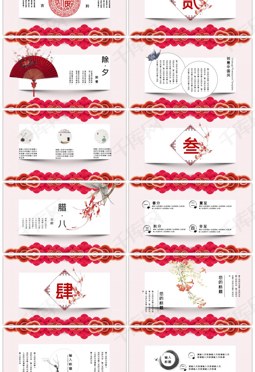 红色中国风ppt模板_【红色中国风春节计划】ppt模板下载(pptID48528)_千库网
