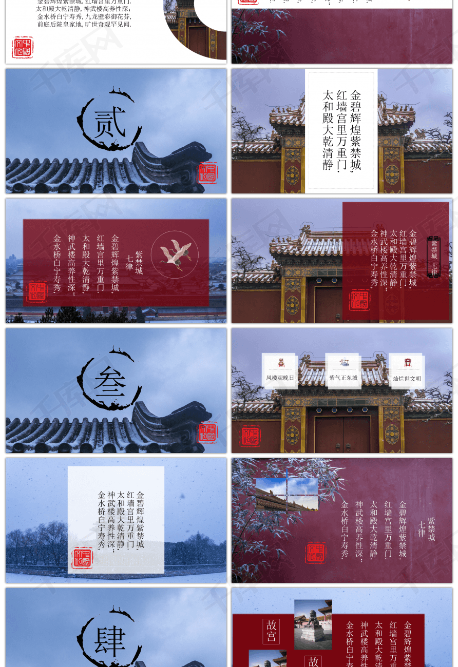 红色中国风ppt模板_红色故宫中国风PPT画册ppt模板免费下载-PPT模板-千库网