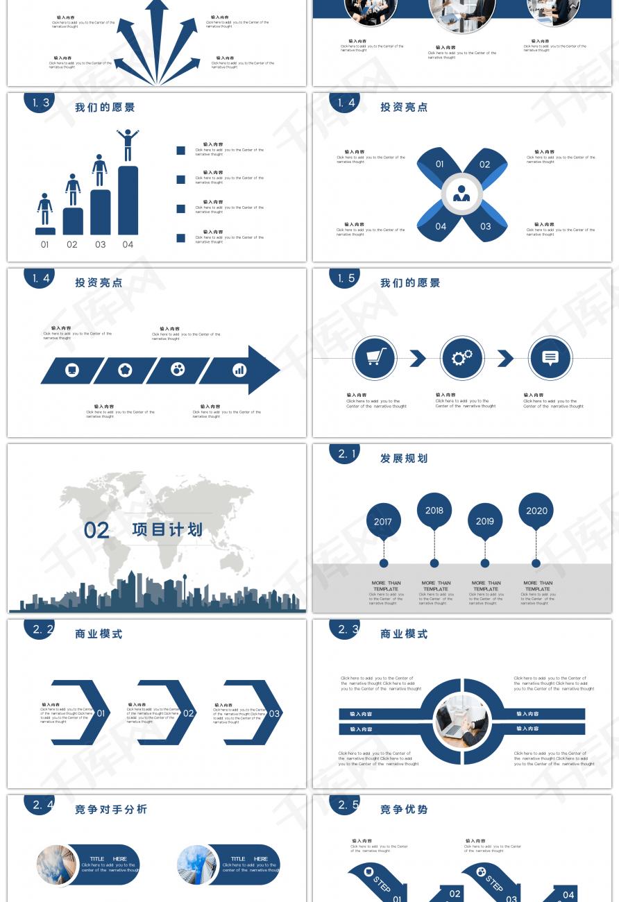 调研报告格式_蓝色简约项目介绍商业计划书PPTppt模板免费下载-PPT模板-千库网