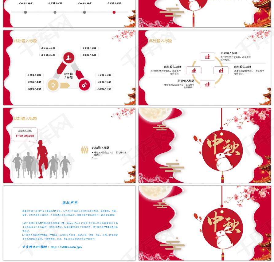 红色中国风ppt模板_红色中国风中秋晚会PPTppt模板免费下载-PPT模板-千库网