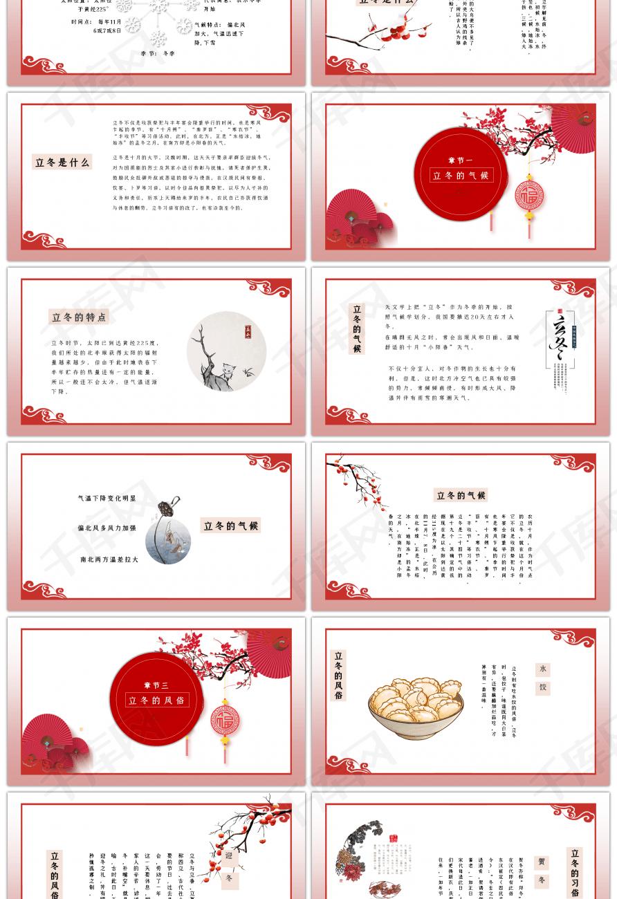红色中国风ppt模板_红色中国风二十四节气立冬PPTppt模板免费下载-PPT模板-千库网